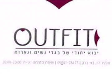 OUTFIT-יבוא יחודי של בגדי נשים ונערות